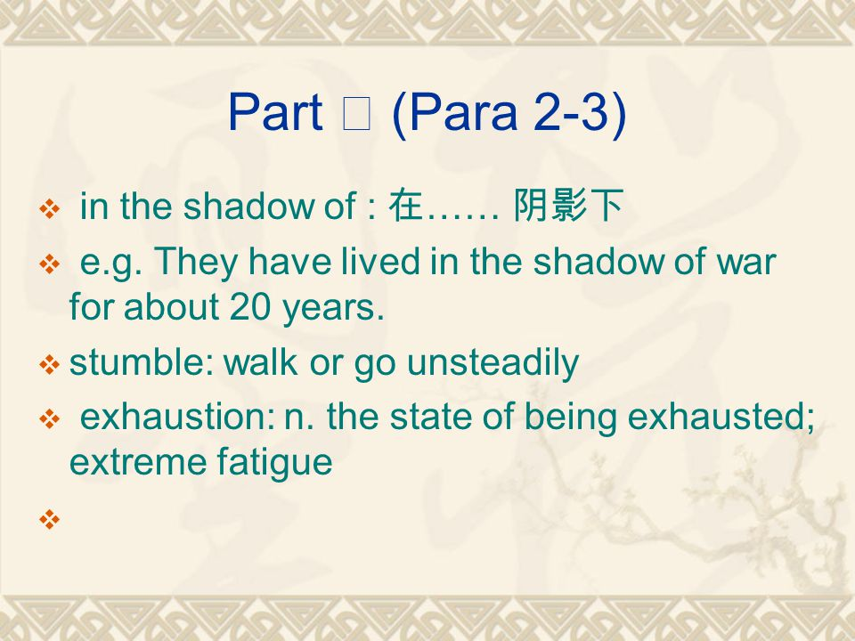 Part Ⅱ (Para 2-3)  in the shadow of : 在 …… 阴影下  e.g.