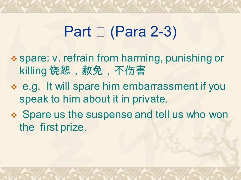 Part Ⅱ (Para 2-3)  spare: v. refrain from harming, punishing or killing 饶恕,赦免,不伤害  e.g.