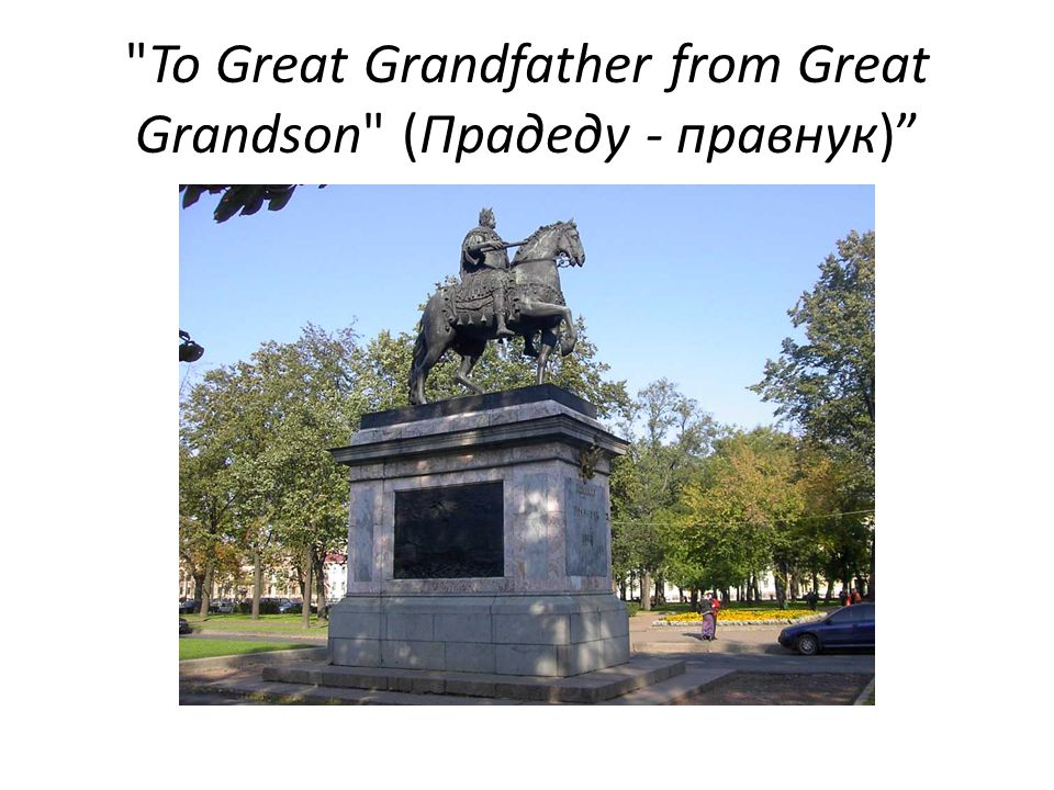 To Great Grandfather from Great Grandson (Прадеду - правнук)