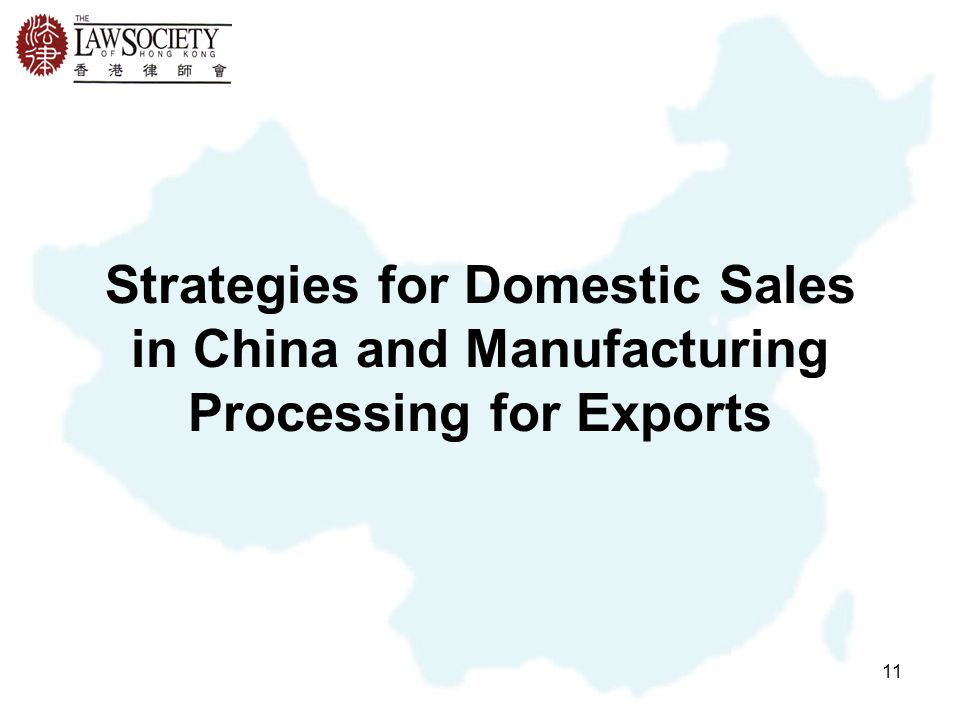 11 Strategies for Domestic Sales in China and Manufacturing Processing for Exports