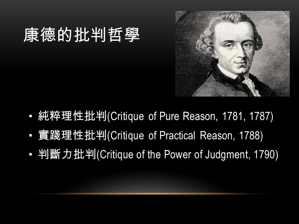 FREE PLAY (2) Now there belongs to a representation by which an object is given, in order for there to be cognition of it in general, imagination ( 想像力 / 構 想力 ) for the composition of the manifold of intuition( 雜多的直觀 ) and understanding ( 知 性 )for the unity of the concept that unifies the representations.