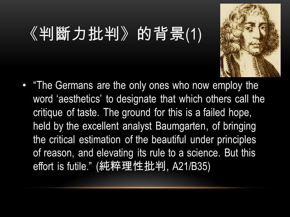 敬重 The feeling of the inadequacy of our capacity for the attainment of an idea that is a law for us is respect.