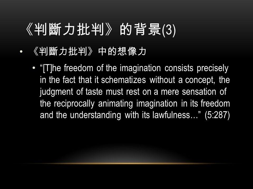 《判斷力批判》的背景 (4) 《判斷力批判》中反思判斷的出現 The power of judgment in general is the faculty for thinking of the particular as contained under the universal.