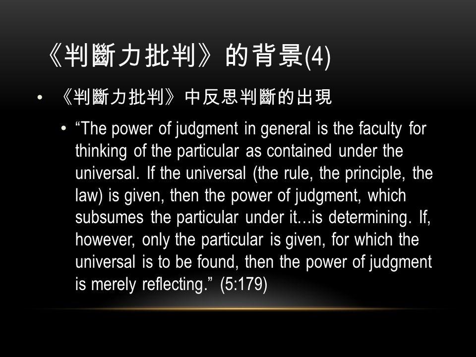 《判斷力批判》的背景 (5) 《判斷力批判》要嫁接自然與自由的鴻溝 Now although there is an incalculable gulf fixed between the domain of the concept of nature, as the sensible, and the domain of the concept of freedom, as the supersensible, so that from the former to the latter (thus by means of the theoretical use of reason) no transition is possible… (5:175-6)