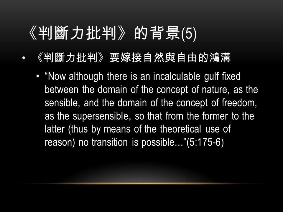 力 ( 學 ) 的壯美 Power is a capacity that is superior to great obstacles.