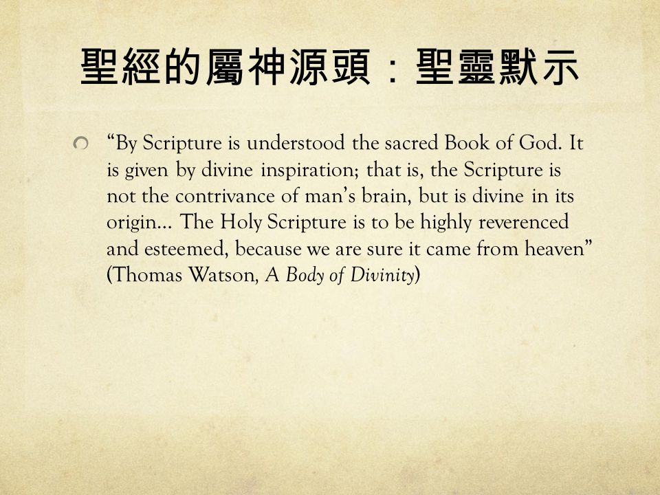 "聖經的屬神源頭:聖靈默示 ""By Scripture is understood the sacred Book of God. It is given by divine inspiration; that is, the Scripture is not the contrivance of m"