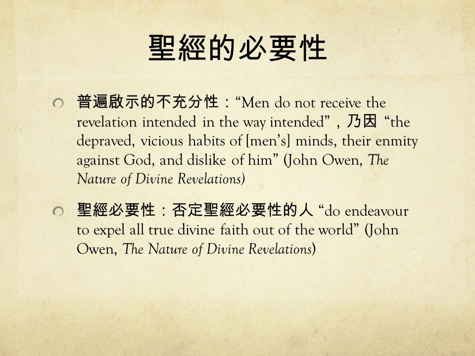 "聖經的必要性 普遍啟示的不充分性: ""Men do not receive the revelation intended in the way intended"" ,乃因 ""the depraved, vicious habits of [men's] minds, their enmity ag"
