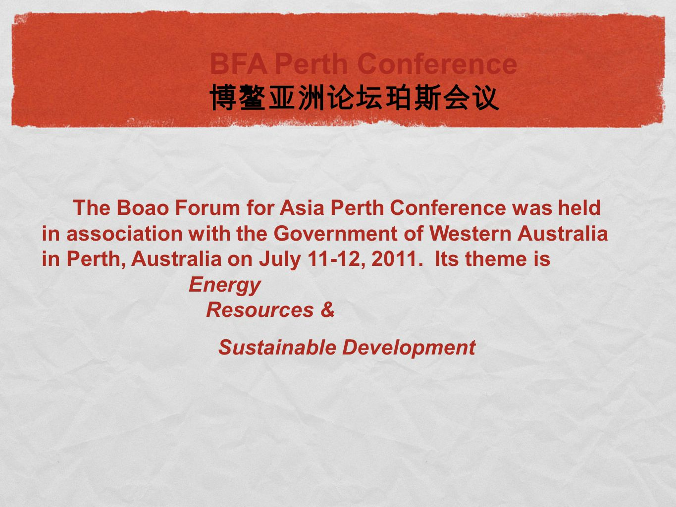 The Boao Forum for Asia Perth Conference was held in association with the Government of Western Australia in Perth, Australia on July 11-12, 2011.
