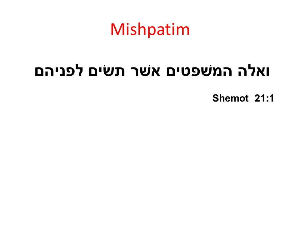 Mishpatim ואלה המשׁפטים אשׁר תשׂים לפניהם Shemot 21:1