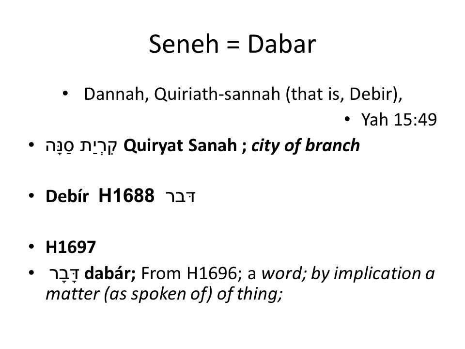 Seneh is the place where יהוה dwells H5572 סְנֶה senéh; sen-eh' From an unused root meaning to prick; a bramble: - bush.