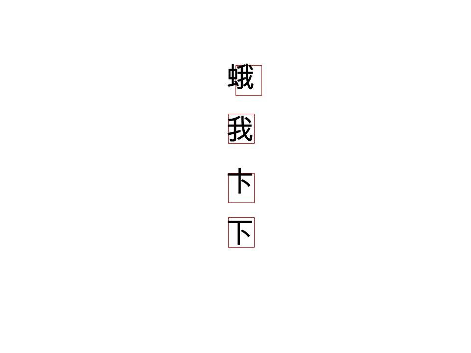 蛾我卞下蛾我卞下 e bian Xia ˇ ˋ ˊ wo ˋ 字拼音 a-e ape ate sale ale /e I/ /e Ip/ /e It/ /e Il/ /se Il/ 字拼音