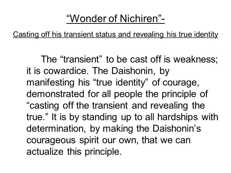 """""""Wonder of Nichiren""""- Casting off his transient status and revealing his true identity The """"transient"""" to be cast off is weakness; it is cowardice. Th"""