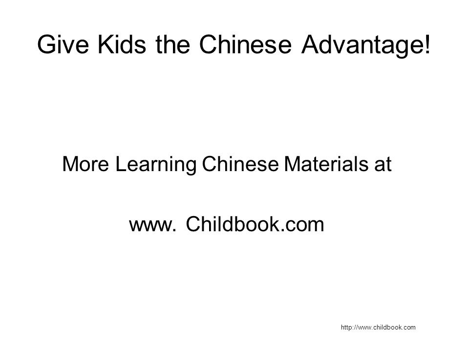 Give Kids the Chinese Advantage! More Learning Chinese Materials at www. Childbook.com http://www.childbook.com