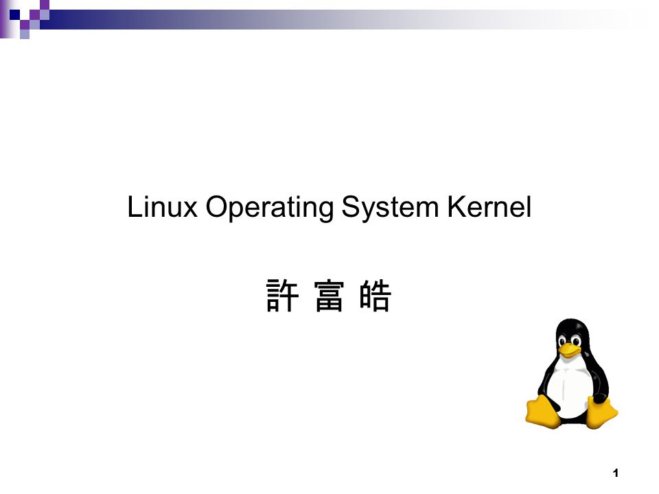 1 Linux Operating System Kernel 許 富 皓