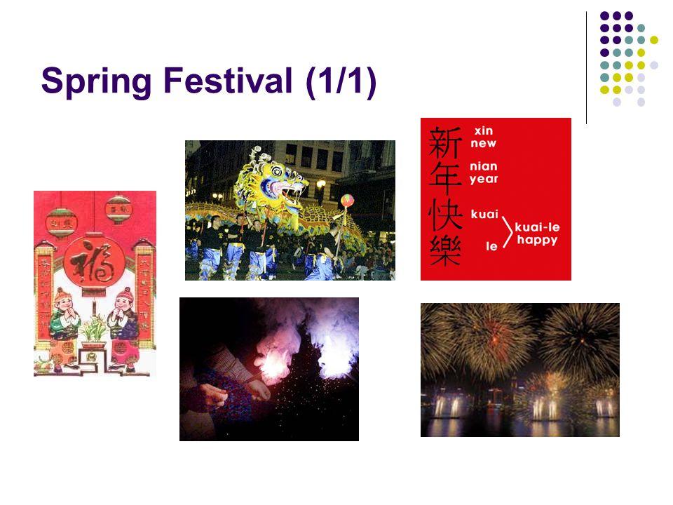 Spring Festival (1/1)