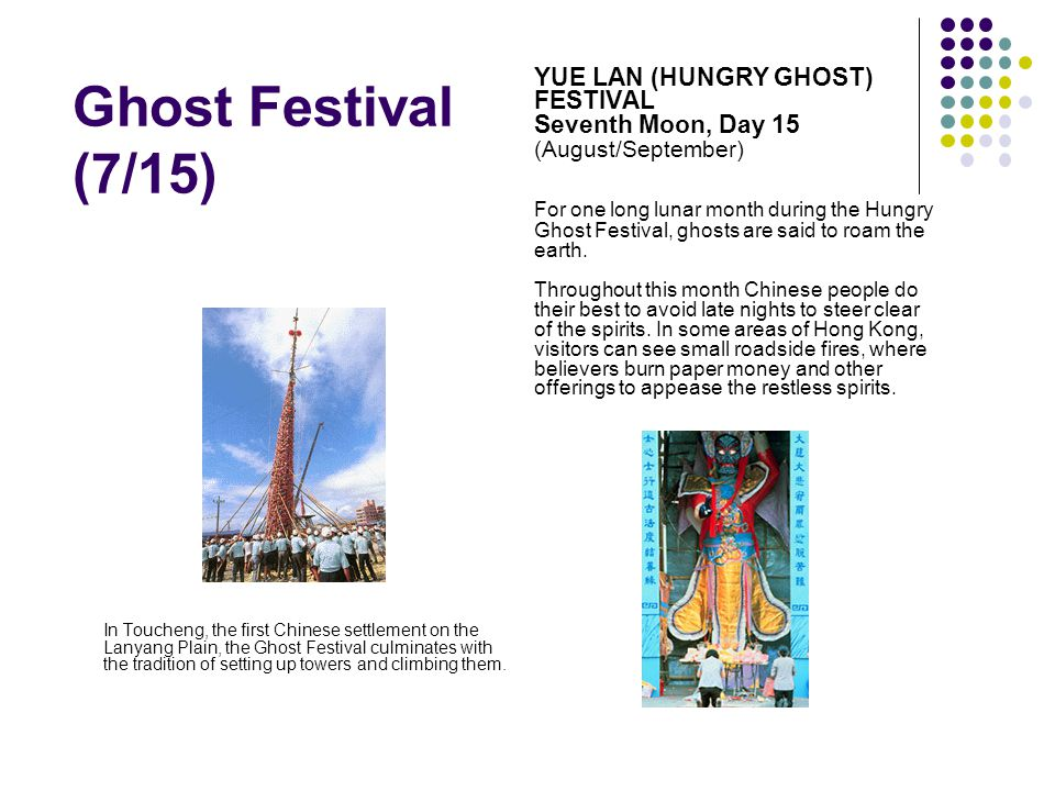 Ghost Festival (7/15) In Toucheng, the first Chinese settlement on the Lanyang Plain, the Ghost Festival culminates with the tradition of setting up t