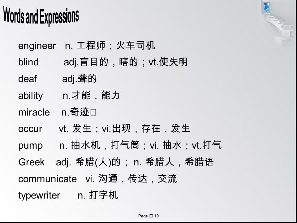 Page  10 engineer n. 工程师;火车司机 blind adj. 盲目的,瞎的; vt.