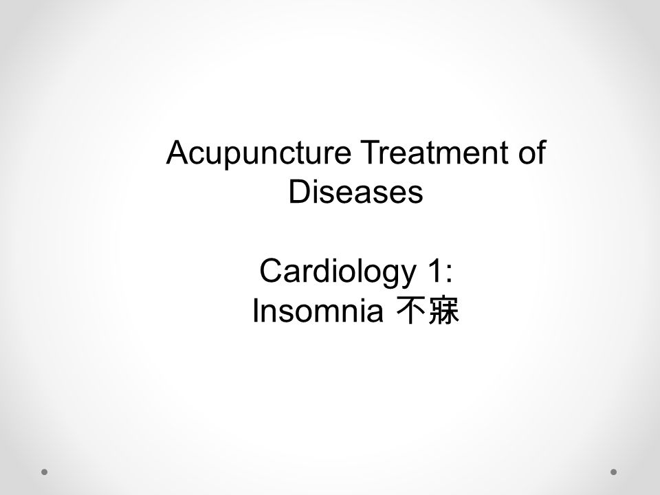 Acupuncture Treatment of Diseases Cardiology 1: Insomnia 不寐