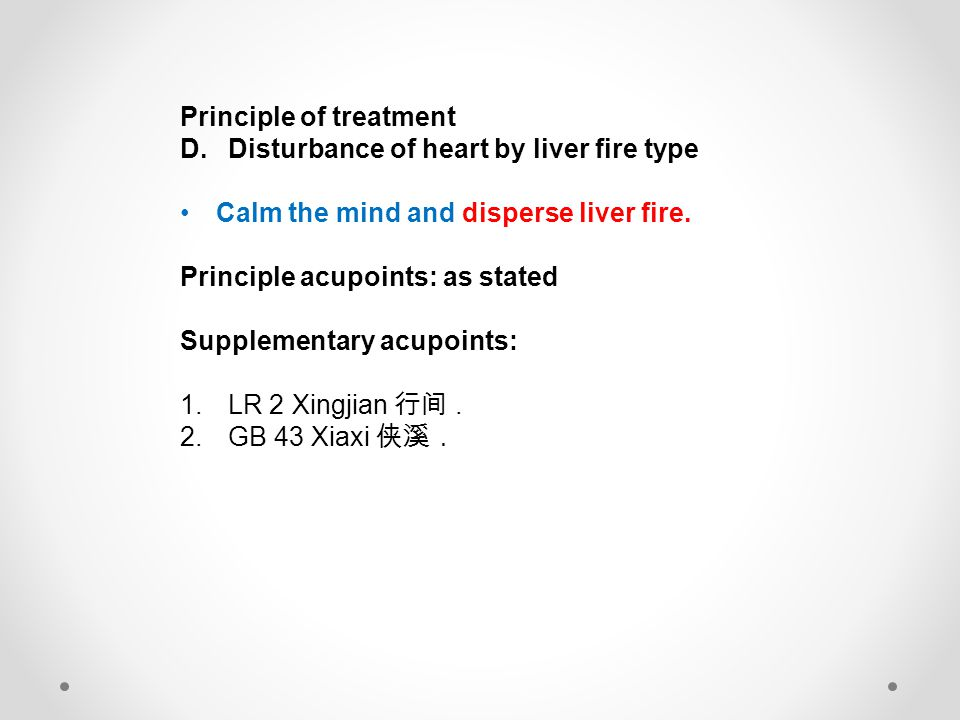 Principle of treatment D.Disturbance of heart by liver fire type Calm the mind and disperse liver fire.