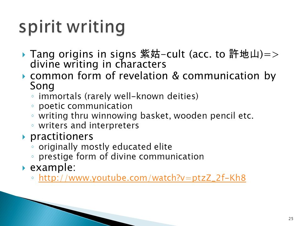  Tang origins in signs 紫姑 -cult (acc. to 許地山 )=> divine writing in characters  common form of revelation & communication by Song ◦ immortals (rarely