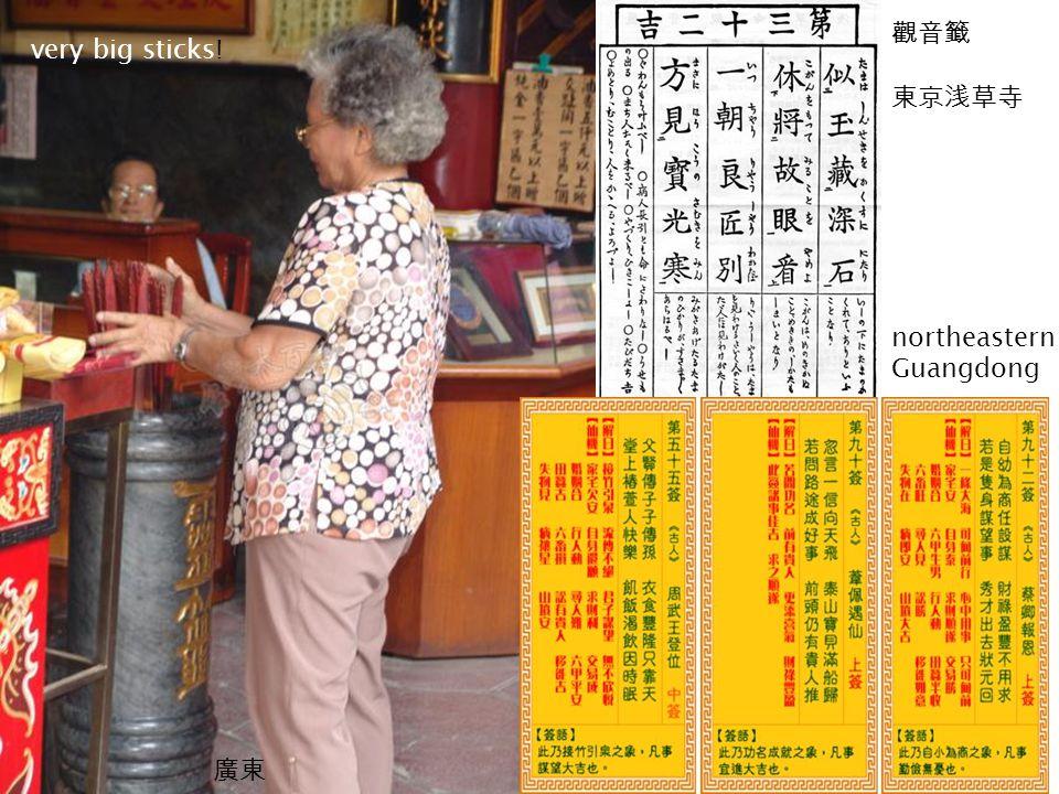 4 very big sticks! 觀音籤 東京浅草寺 廣東 northeastern Guangdong