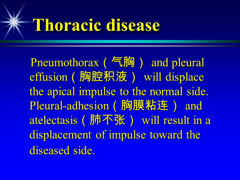 Pneumothorax (气胸) and pleural effusion (胸腔积液) will displace the apical impulse to the normal side. Pleural-adhesion (胸膜粘连) and atelectasis (肺不张) will