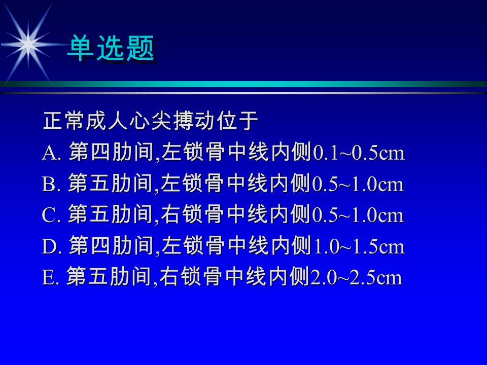 单选题 正常成人心尖搏动位于 A. 第四肋间, 左锁骨中线内侧 0.1~0.5cm B. 第五肋间, 左锁骨中线内侧 0.5~1.0cm C. 第五肋间, 右锁骨中线内侧 0.5~1.0cm D. 第四肋间, 左锁骨中线内侧 1.0~1.5cm E. 第五肋间, 右锁骨中线内侧 2.0~2.5cm