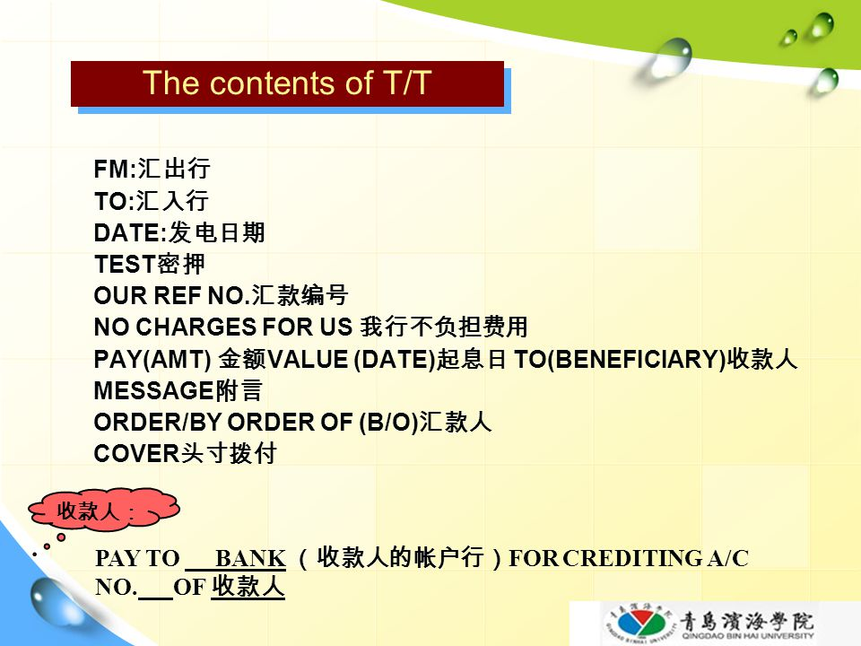 Based on the means of transferring funds, 电汇( telegraphic transfer, T/T ) the remitting bank sends the P.O. to the paying bank by cable, telex, or SWI