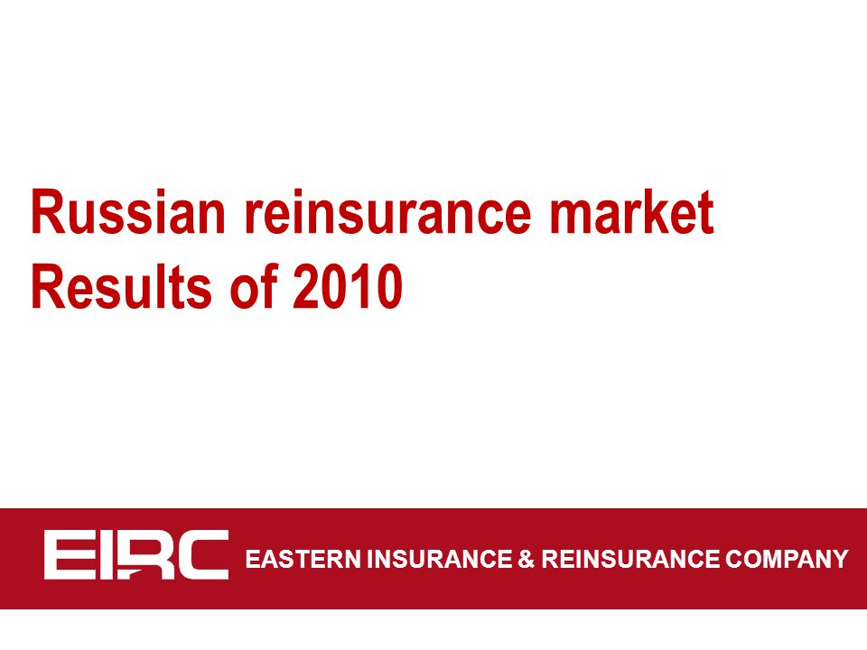 Russian reinsurance market Results of 2010 EASTERN INSURANCE & REINSURANCE COMPANY