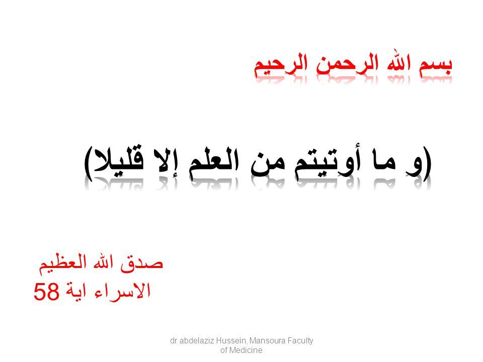 صدق الله العظيم الاسراء اية 58 dr abdelaziz Hussein, Mansoura Faculty of Medicine