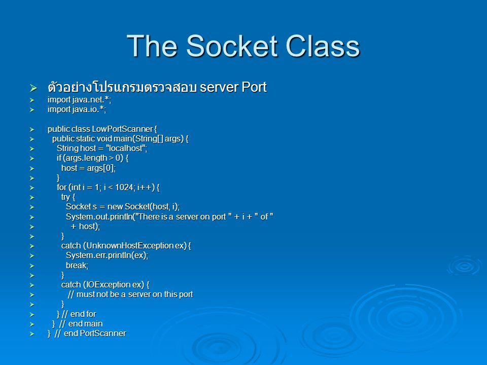 The Socket Class  ผลการรันโปรแกรม ( ขึ้นอยู่กับเครื่อง )  There is a server on port 21 of localhost  There is a server on port 22 of localhost  There is a server on port 23 of localhost  There is a server on port 25 of localhost  There is a server on port 37 of localhost  There is a server on port 111 of localhost  There is a server on port 139 of localhost  There is a server on port 210 of localhost  There is a server on port 515 of localhost  There is a server on port 873 of localhost