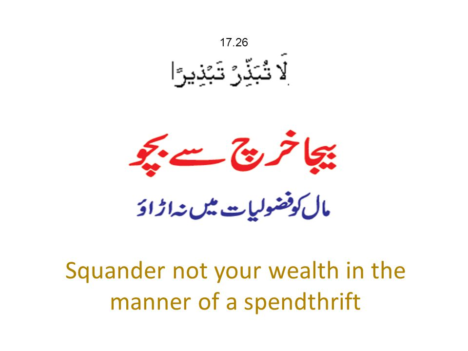 Squander not your wealth in the manner of a spendthrift 17.26