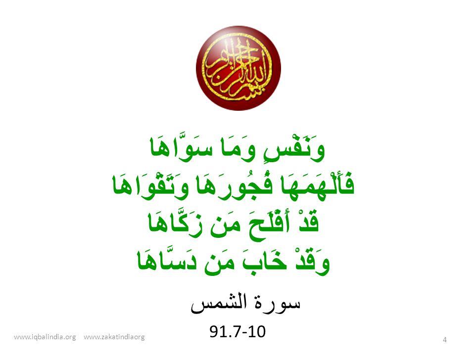 وَنَفْسٍ وَمَا سَوَّاهَا فَأَلْهَمَهَا فُجُورَهَا وَتَقْوَاهَا قَدْ أَفْلَحَ مَن زَكَّاهَا وَقَدْ خَابَ مَن دَسَّاهَا سورة الشمس 91.7-10 4 www.iqbalin