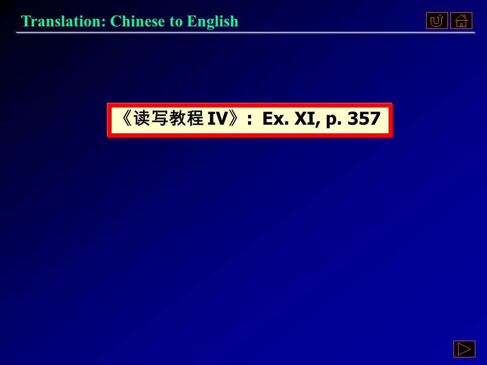Read the following paragraphs until you learn them by heart and translate them into Chinese. Translation: English to Chinese And yet, you must not dou