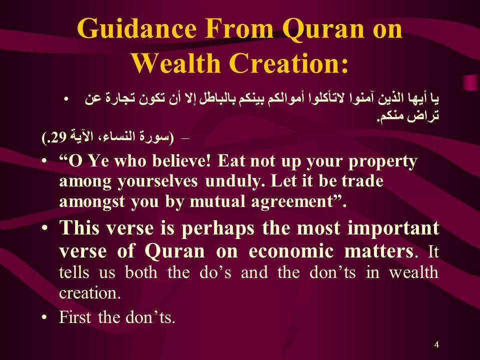 4 Guidance From Quran on Wealth Creation: يا أيها الذين آمنوا لاتأكلوا أموالكم بينكم بالباطل إلا أن تكون تجارة عن تراض منكم.