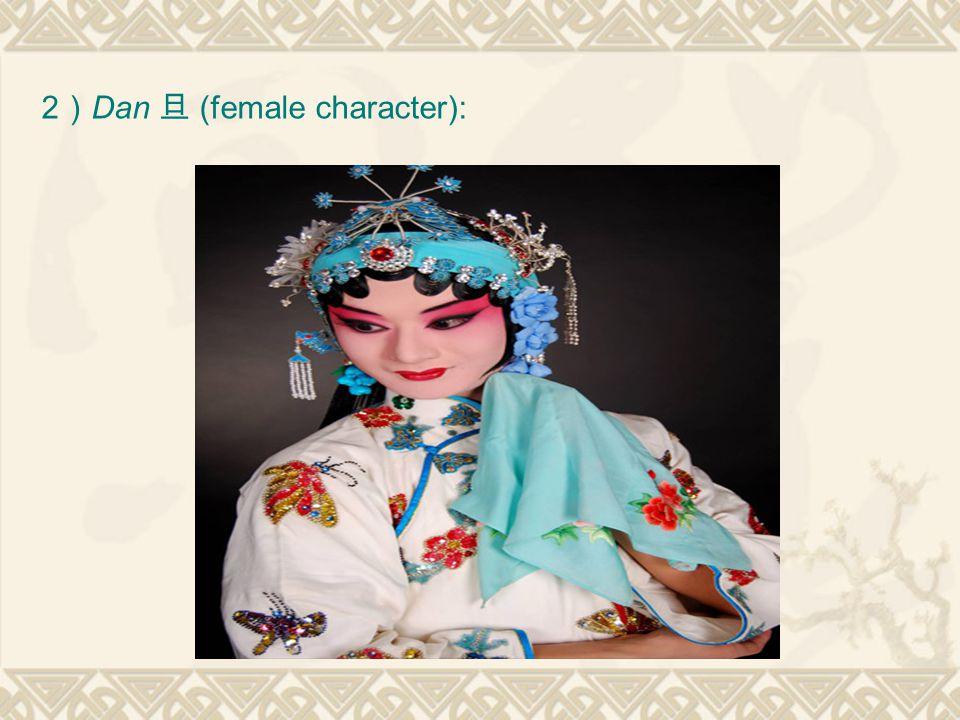 2 ) Dan 旦 (female character):