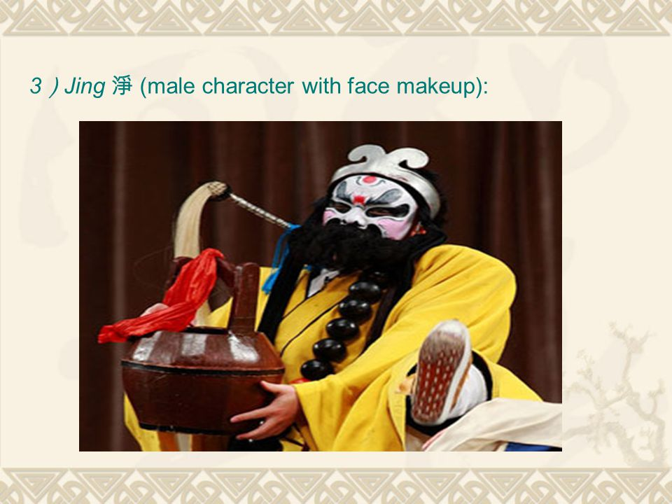 3 ) Jing 淨 (male character with face makeup):