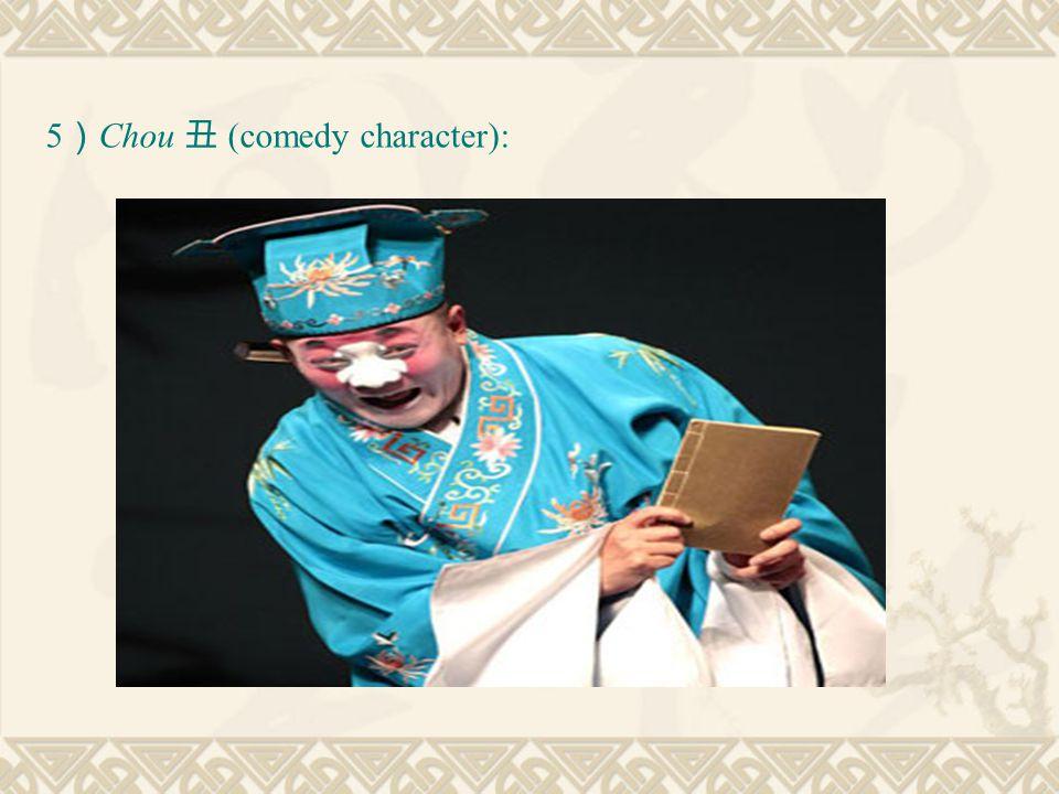 5 ) Chou 丑 (comedy character):
