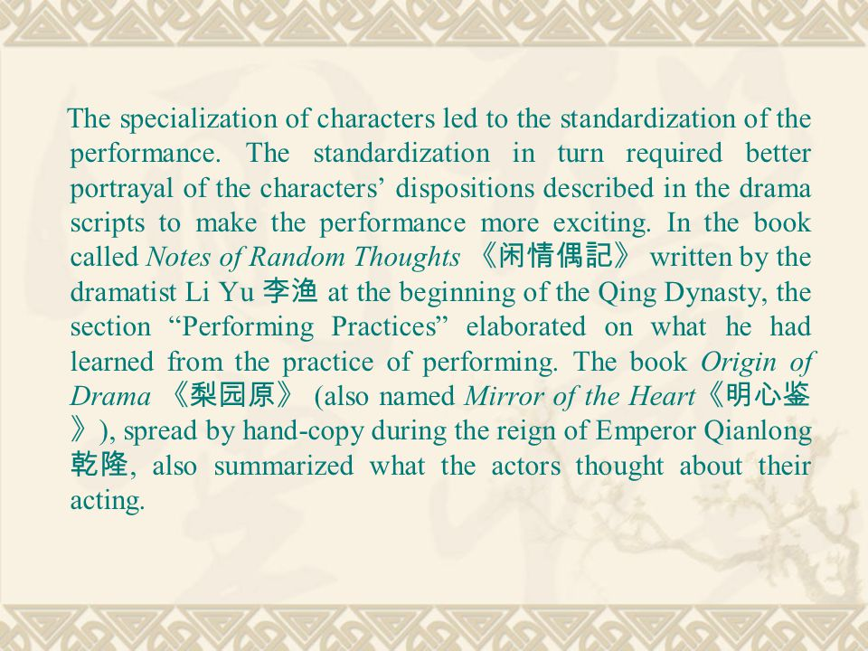 The specialization of characters led to the standardization of the performance.