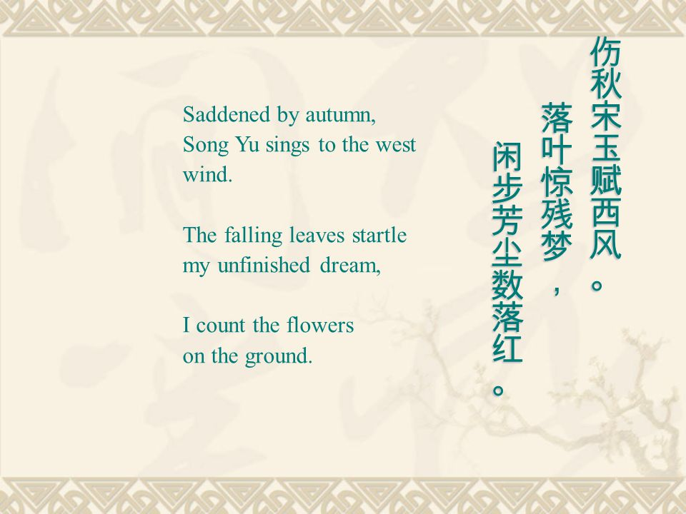 Saddened by autumn, Song Yu sings to the west wind.
