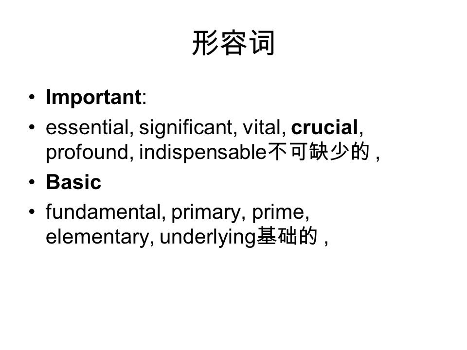 形容词 Important: essential, significant, vital, crucial, profound, indispensable 不可缺少的, Basic fundamental, primary, prime, elementary, underlying 基础的,