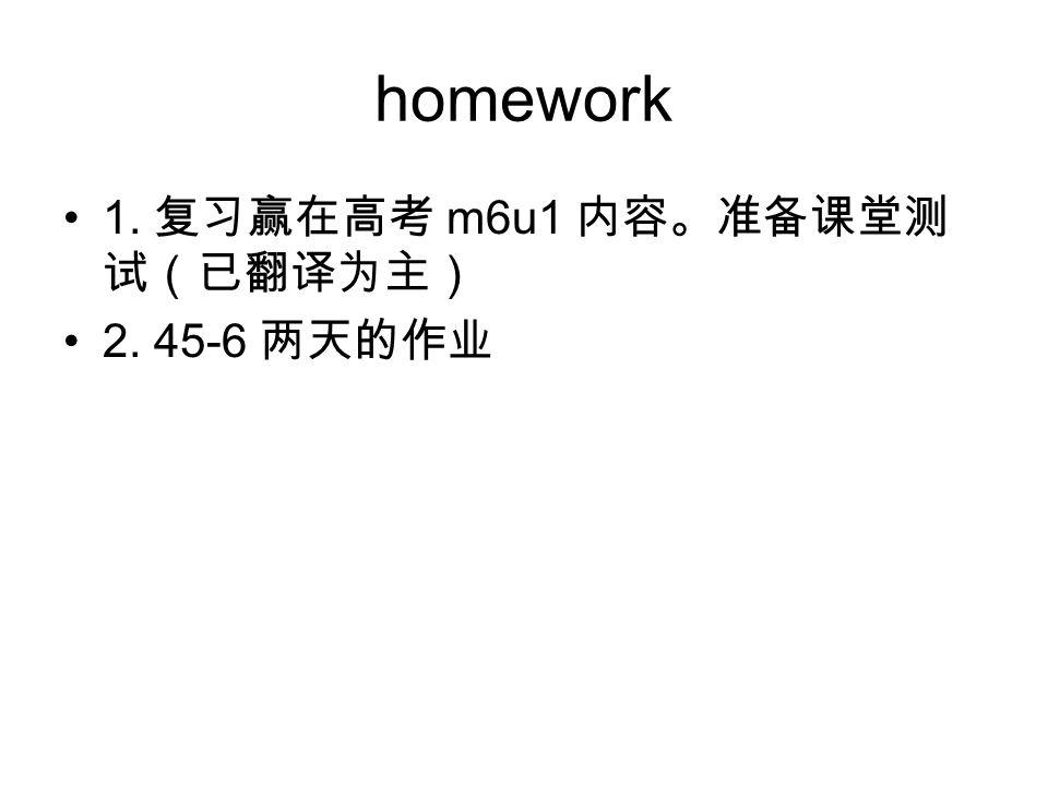 homework 1. 复习赢在高考 m6u1 内容。准备课堂测 试(已翻译为主) 2. 45-6 两天的作业