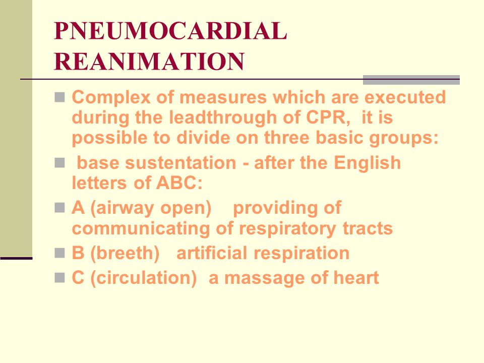 PNEUMOCARDIAL REANIMATION Complex of measures which are executed during the leadthrough of CPR, it is possible to divide on three basic groups: base s