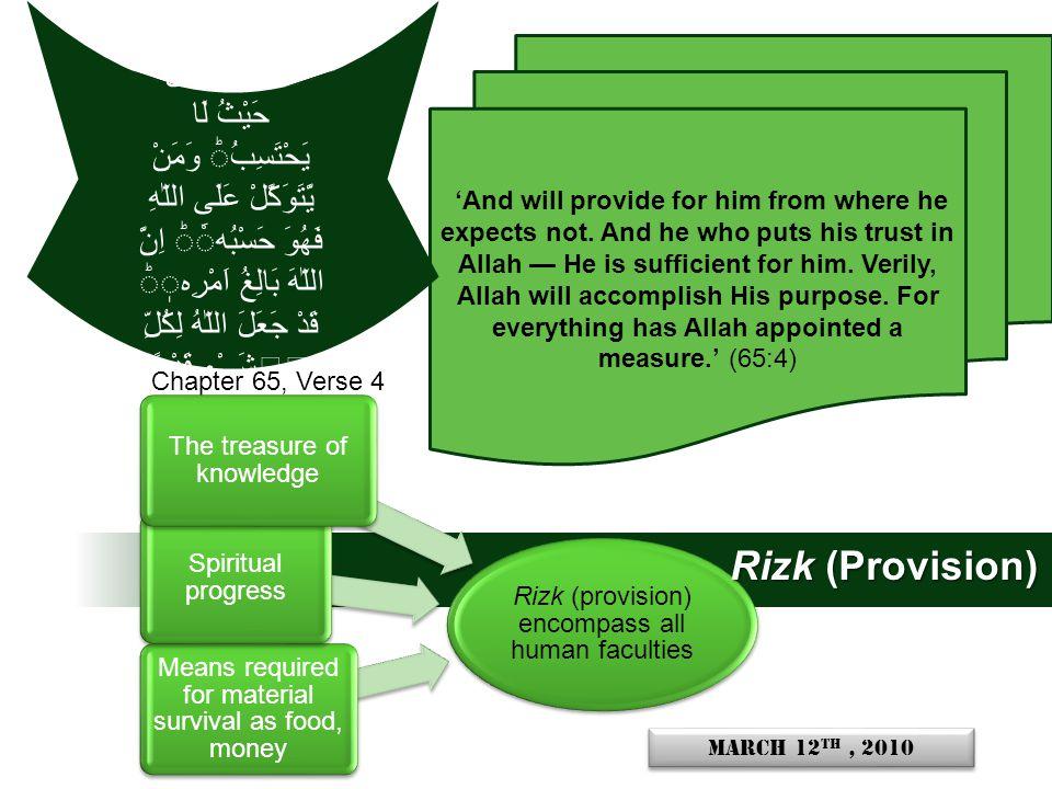 وَمَنْ يَّتَّقِ اللّٰهَ يَجْعَل لَّه مَخْرَجًاۙ Chapter 65, Verse 4 : '…And he who fears Allah — He will make for him a way out,' (65:3).