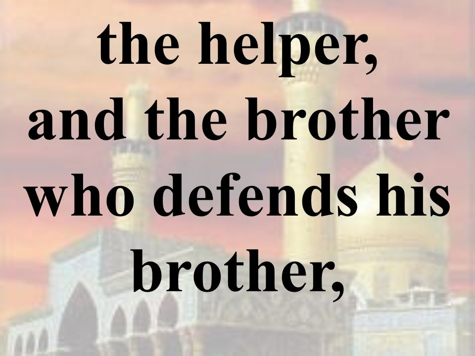 the helper, and the brother who defends his brother,