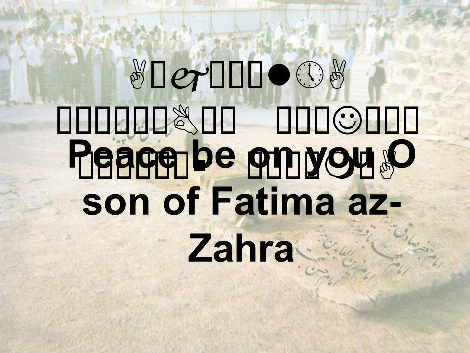 AäjæÇìl»A äÒäÀêBò¯ äÅæJäÍò ¹æÎò¼ä§ åÂÝìmòA Peace be on you O son of Fatima az- Zahra