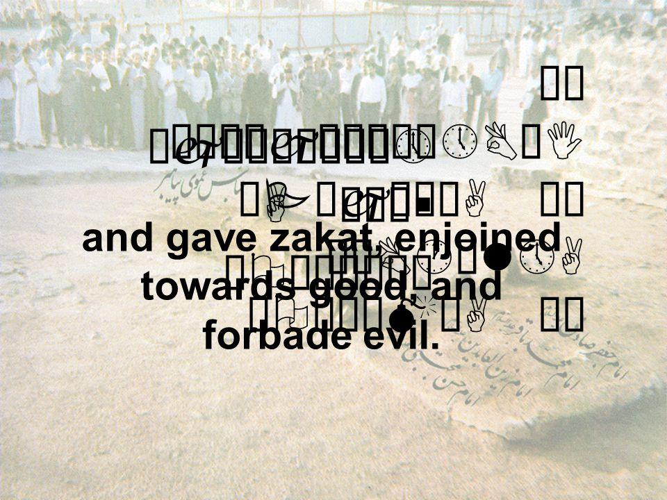 äË ê²Ëåjæ¨äÀô»BøI äPæjä¿òA äË äÑB·ìl»A äOæÎäMòA äË and gave zakat, enjoined towards good, and forbade evil.