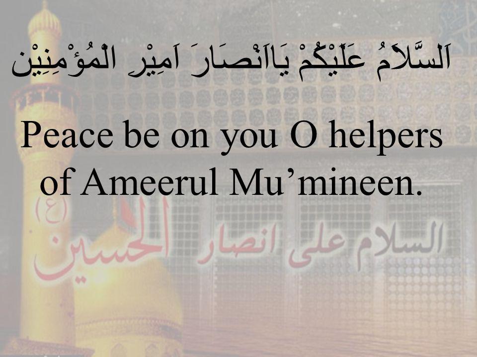 49 اَلسَّلاَمُ عَلَيْكُمْ يَااَنْصَارَ اَمِيْرِ الْمُؤْمِنِيْن Peace be on you O helpers of Ameerul Mu'mineen.