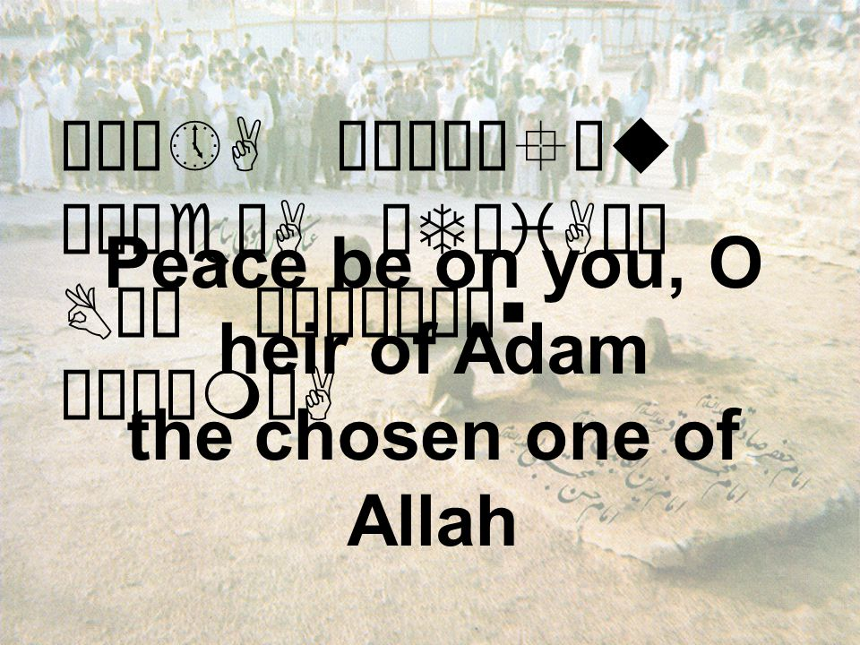 Éú¼»A êÑäÌæ°êu äÂäeòA äTøiAäË BäÍ ò¹æÎò¼ä§ åÂÝìmòA Peace be on you, O heir of Adam the chosen one of Allah