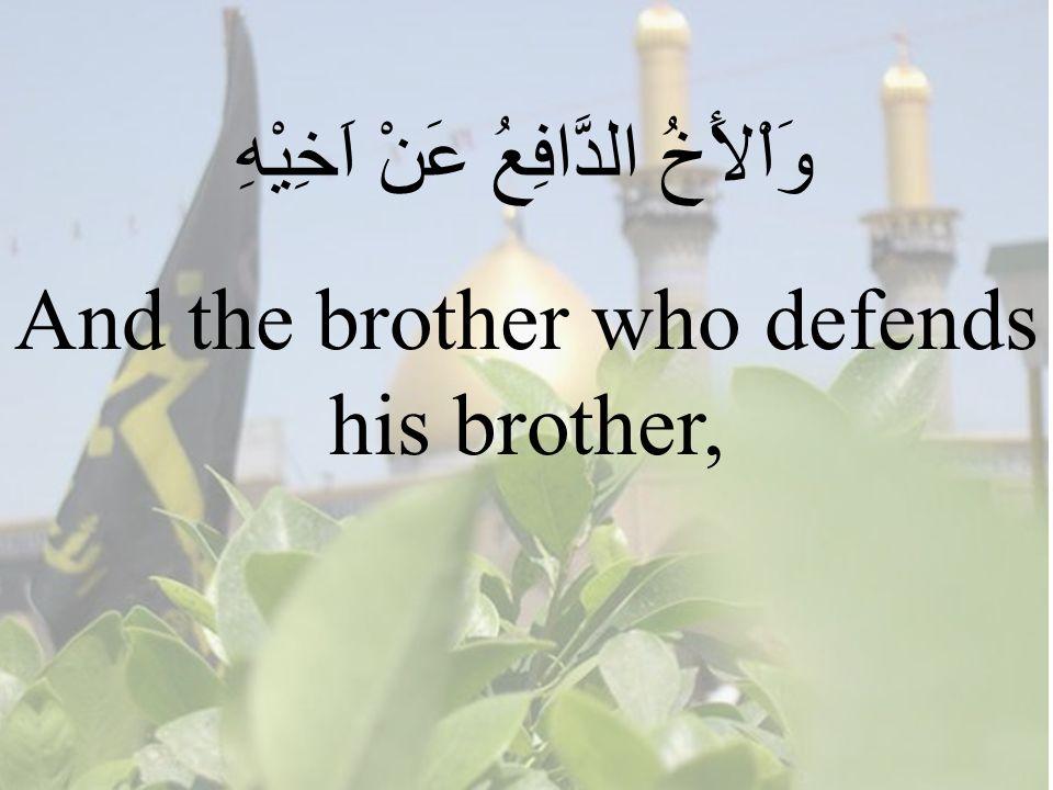 67 وَاْلأَخُ الدَّافِعُ عَنْ اَخِيْهِ And the brother who defends his brother,